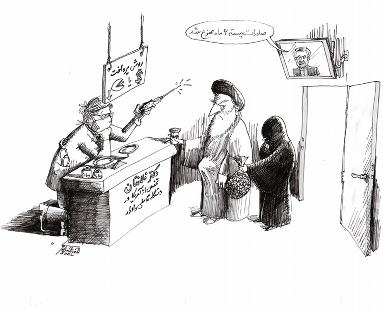 "Link to Political Cartoon: ""Pistachio Currency"" By Kaveh Adel Iranian American Cartoonist"