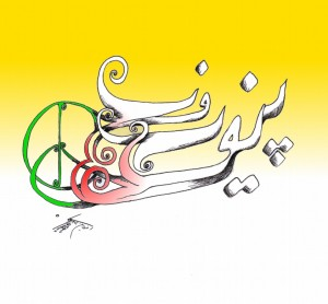 "Cartoon: ""Norouz Pirouz 1392, 2013"" By Kaveh Adel Iranian American Cartoonist"